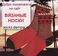 ВЯЗАНЫЕ НОСКИ-2